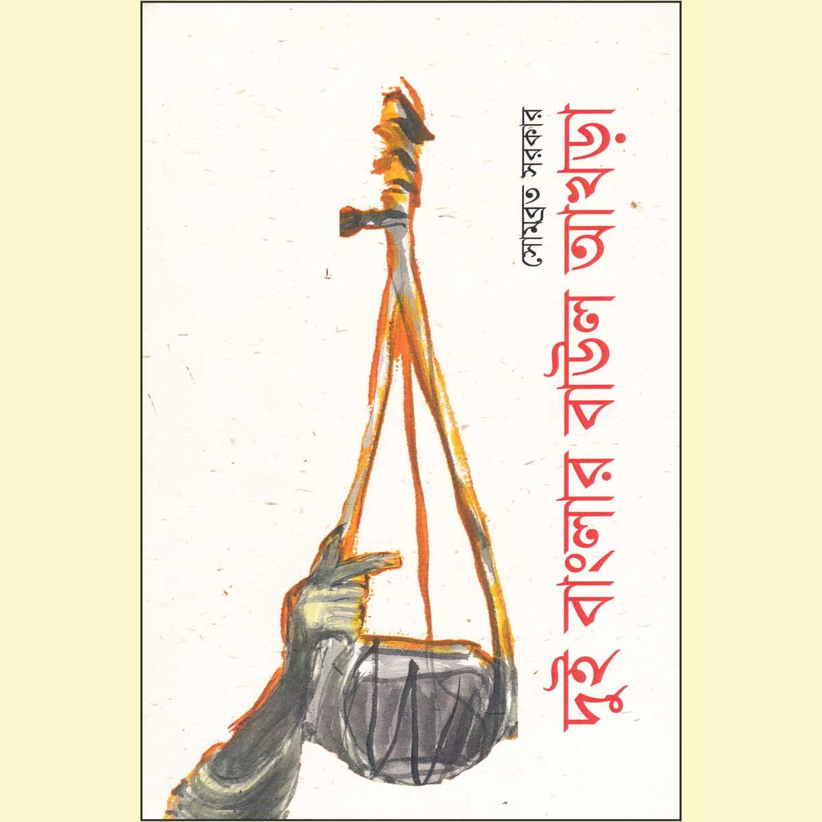 Dui Banglar Baul Akhra/দুই বাংলার বাউল আখড়া