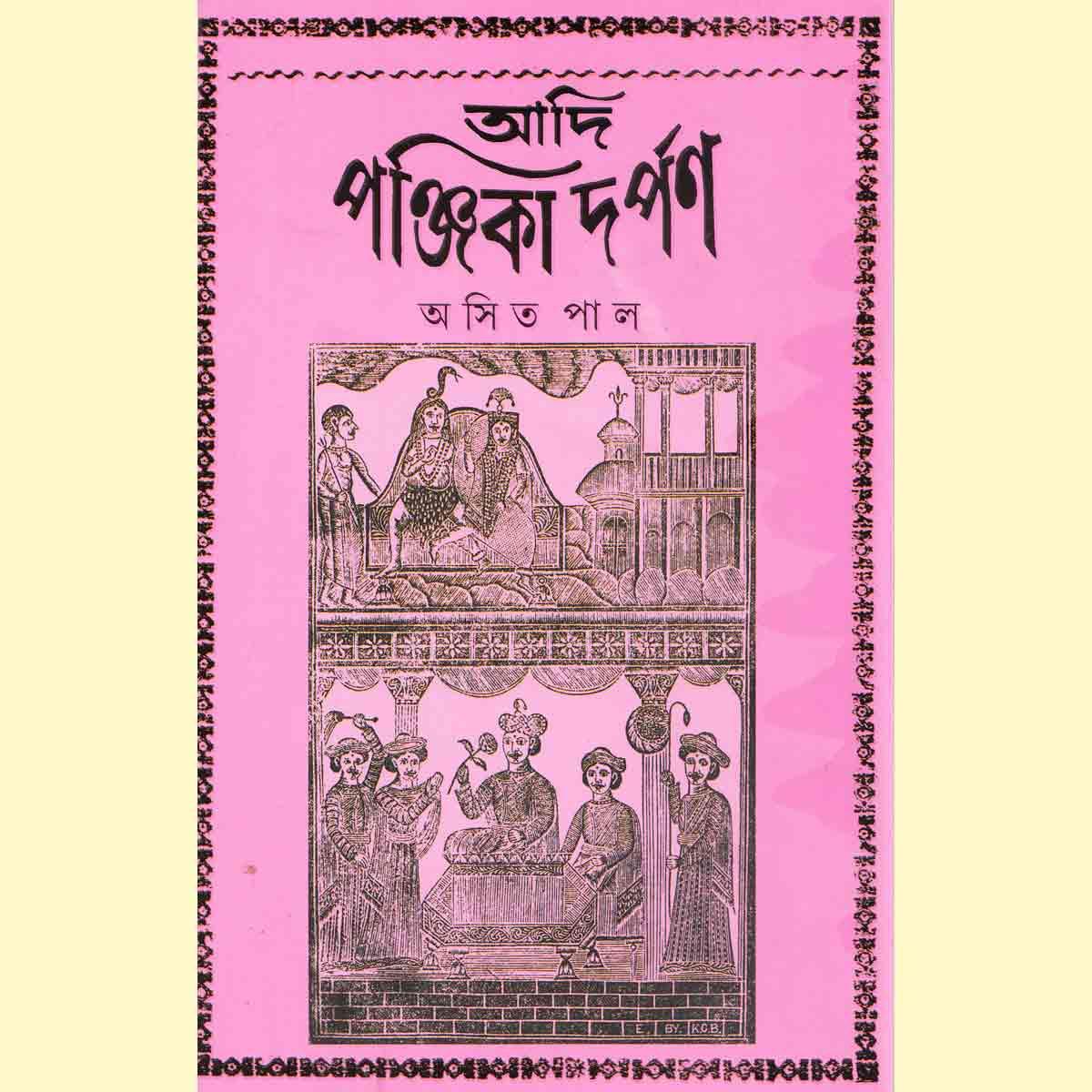 Adi Panjika Darpan / আদি পঞ্জিকা দর্পণ