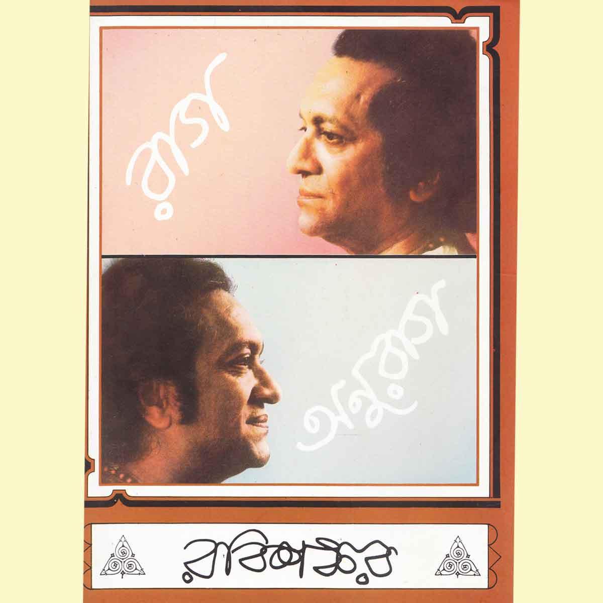 Raag-Anuraag/রাগ-অনুরাগ