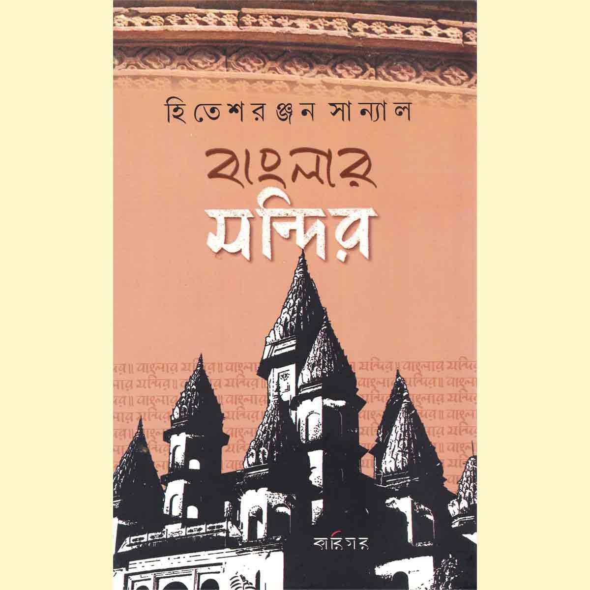 Banglar Mandir/বাংলার মন্দির