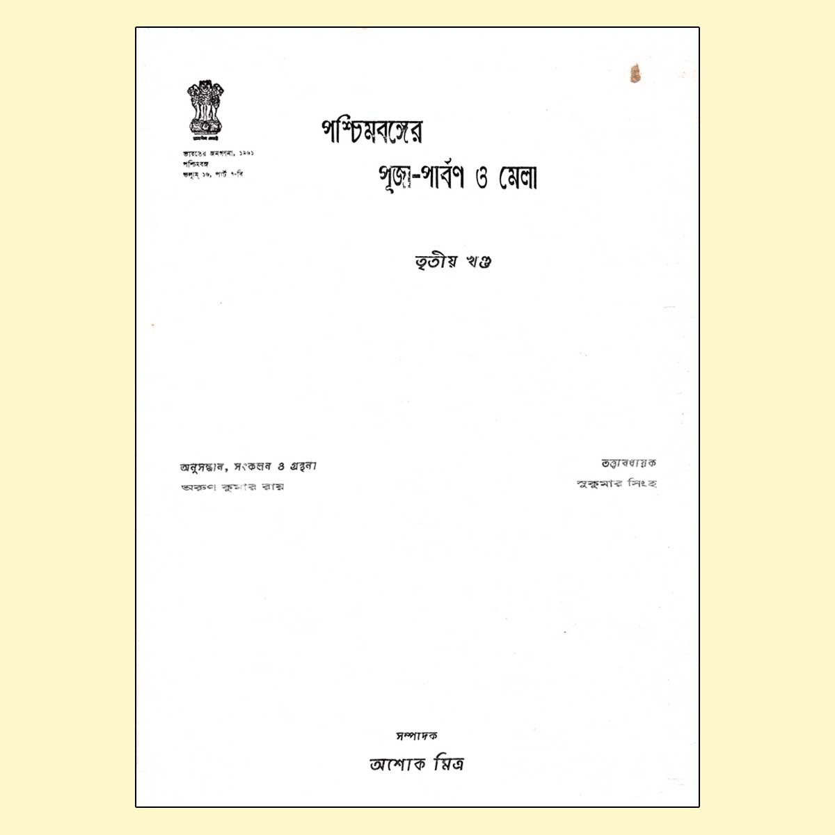 Pujo Parbon (Set of 5)