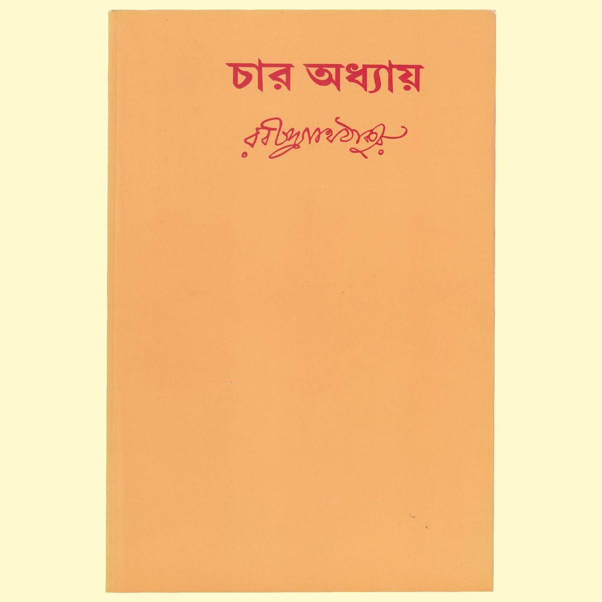 Chaar Odhyay