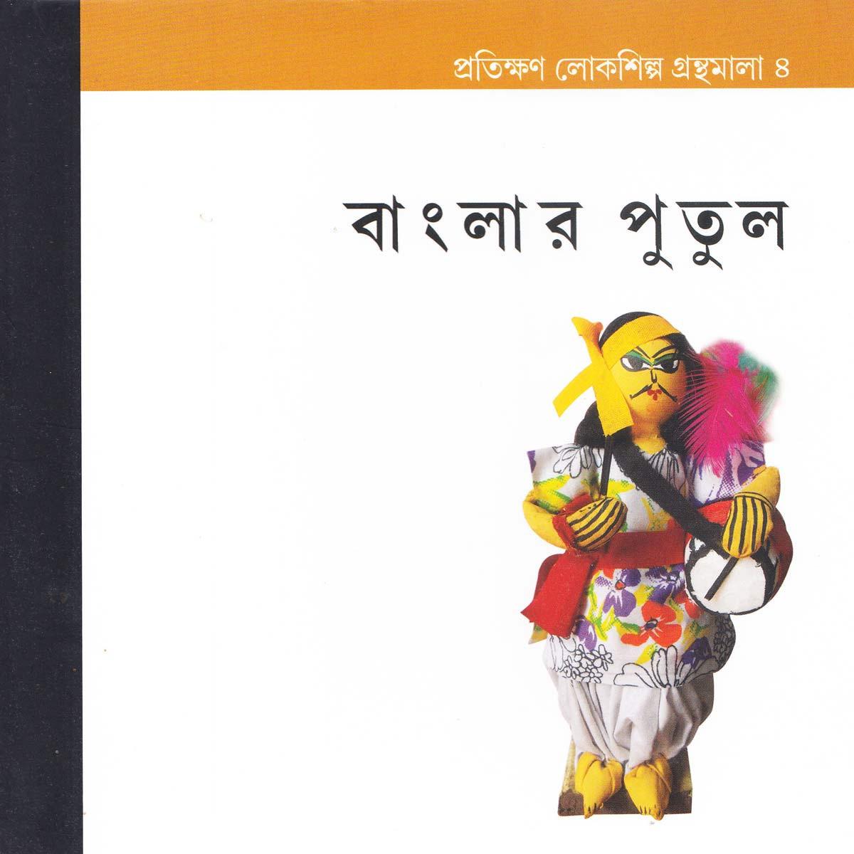 Banglar Putul/বাংলার পুতুল