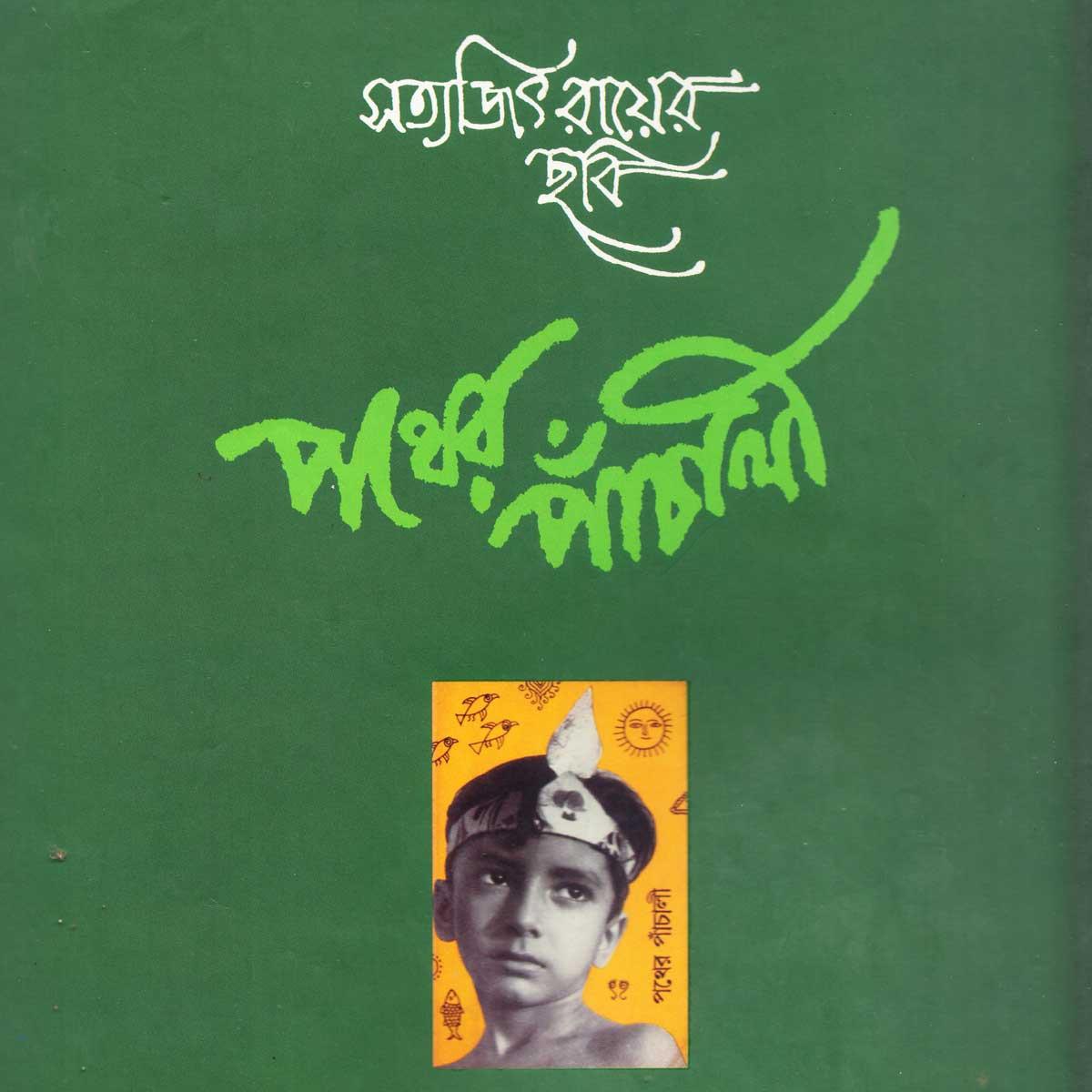 Pother Panchali/পথের পাঁচালী