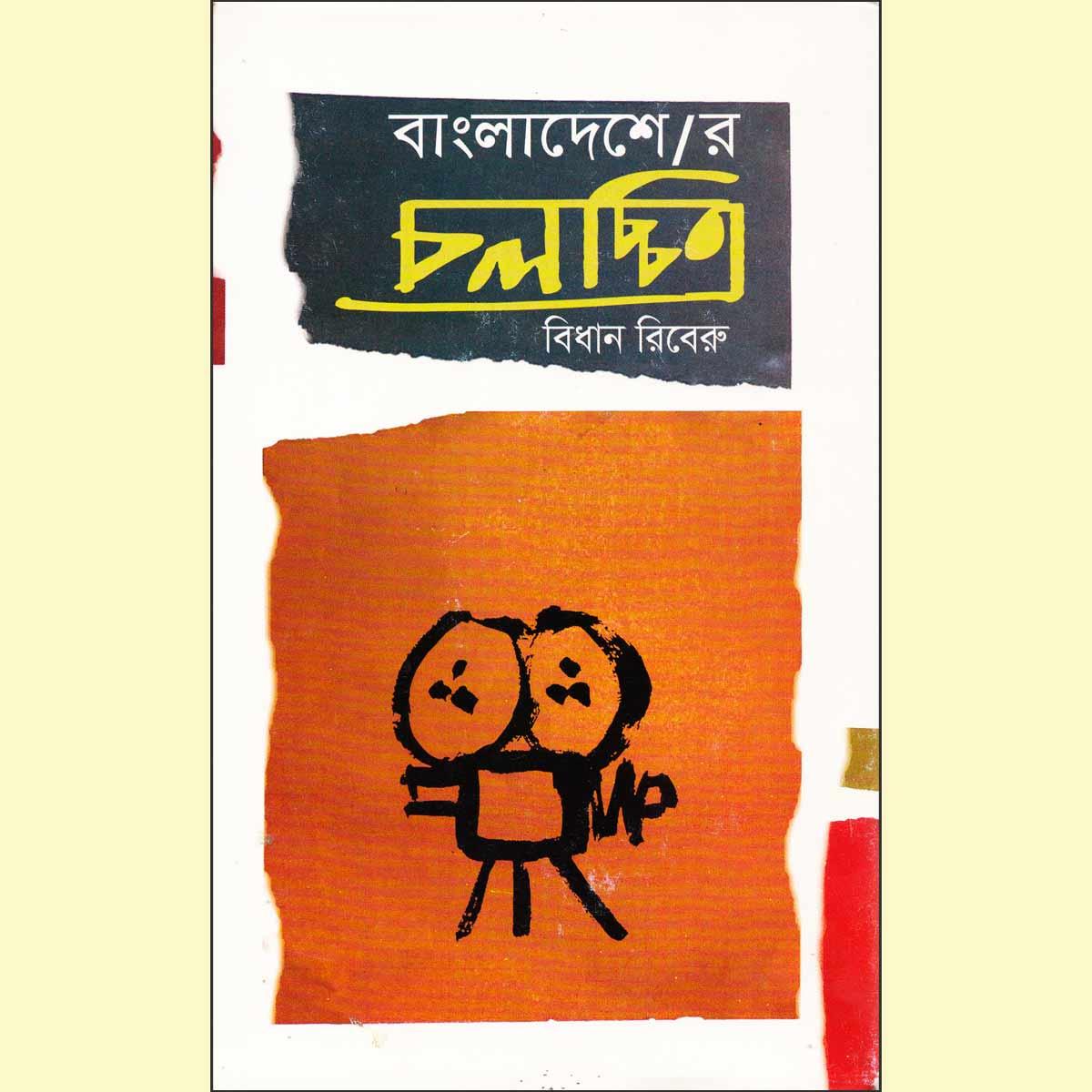 Bangladesher Chalachitra/বাংলাদেশের চলচ্চিত্র