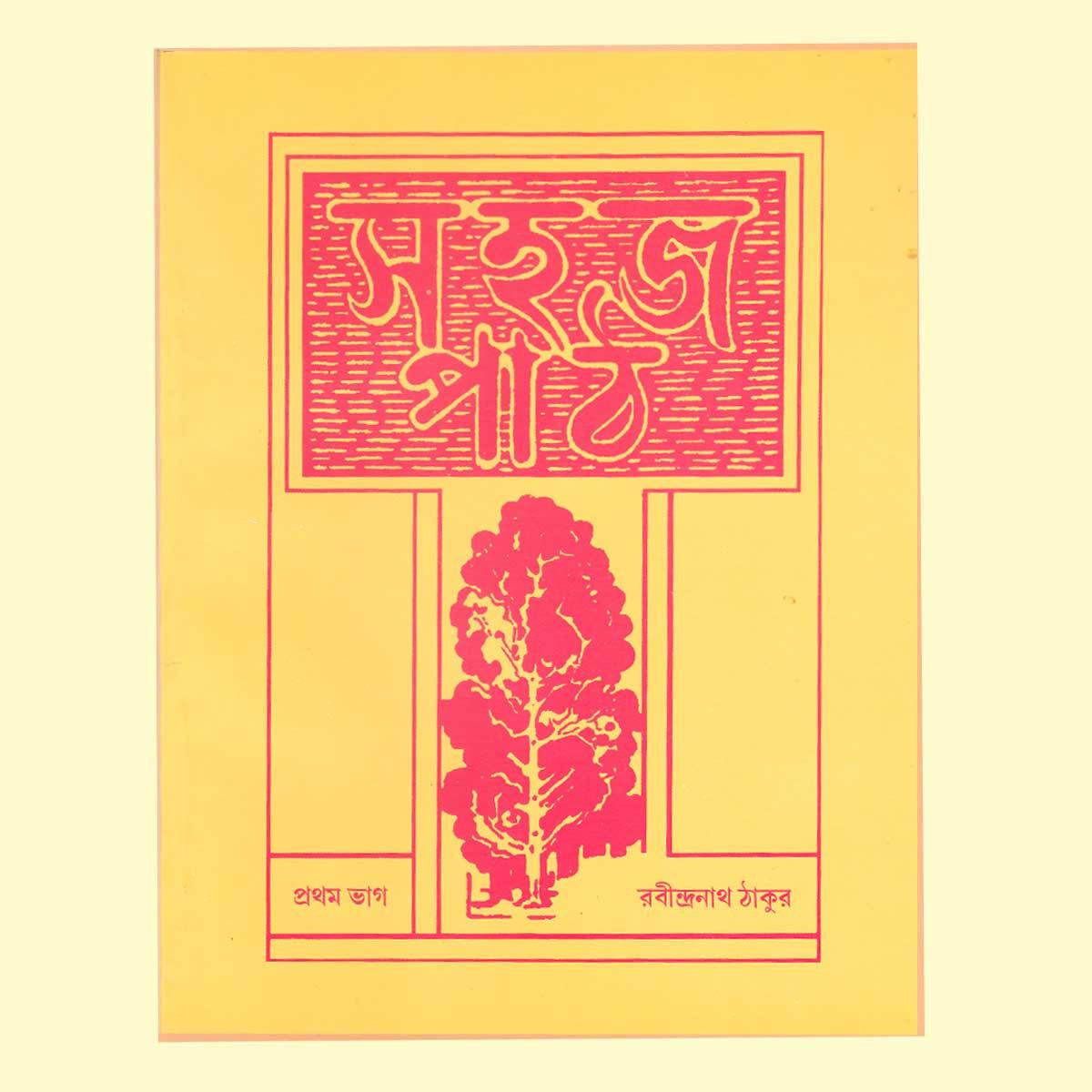 Shohoj Path- Part 1