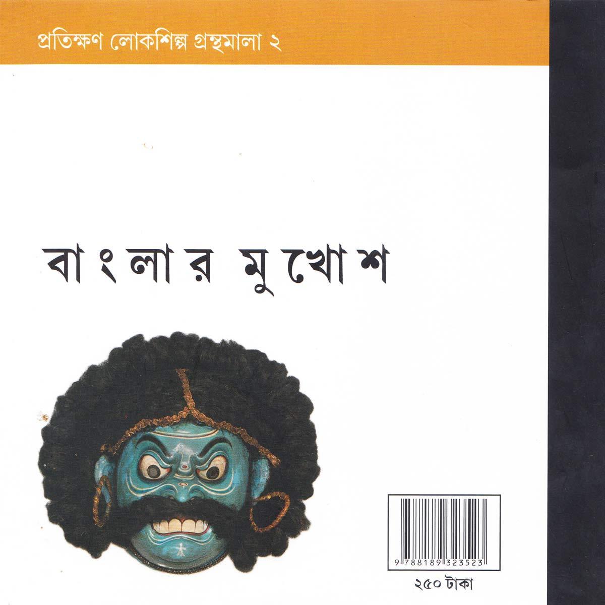 Bangalar Mukhosh/বাংলা মুখোশ