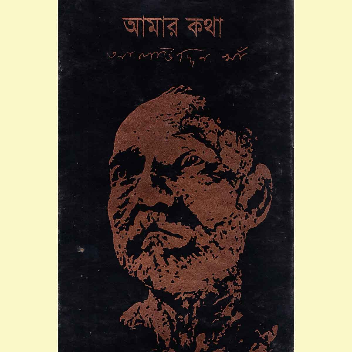 Amar Kotha: Allauddin Khan/আমার কথা: আলাউদ্দিন খাঁ