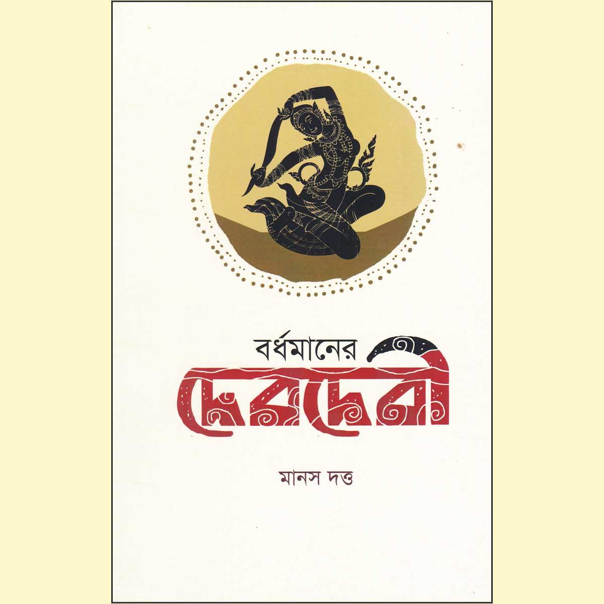 Bardhamaner Debdebi/বর্ধমানের দেবদেবী