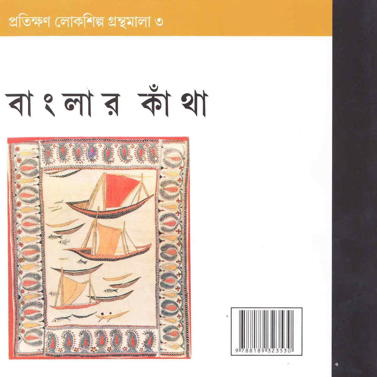 Banglar Kantha/বাংলার কাঁথা